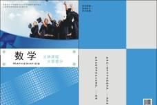 蓝调数学书正背面图片