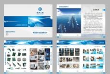 机械制作公司画册图片