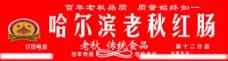 哈尔滨老秋红肠图片