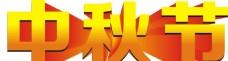 中秋节立体字