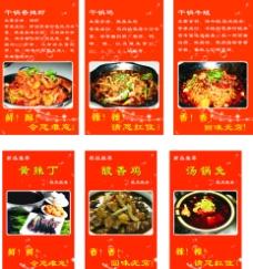 干锅宣传图片