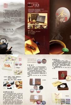 茶三折页图片