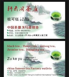 茶文化名片图片