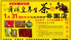 茶叶宣传单图片