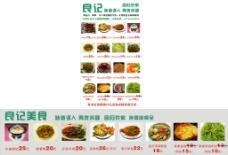 餐厅招牌海报图片