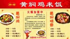 黄焖鸡米饭  黄焖排骨图片