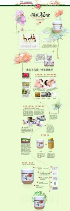 合欢花蜜活动页面图片