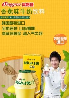 牛奶饮料广告海报