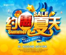 约惠夏天促销海报设计PSD