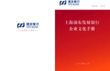 浦发银行企业文化手册图片