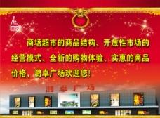购物广场宣传图片