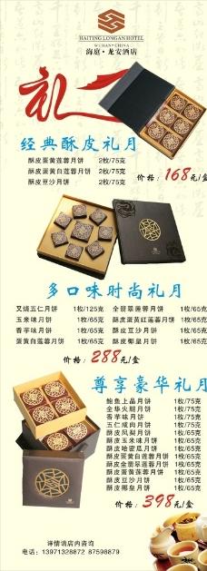 中秋月饼易拉宝图片