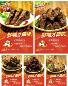 武汉黑鸭展示牌图片
