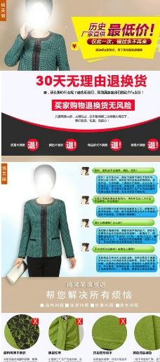 淘宝中老年女装详情页图片