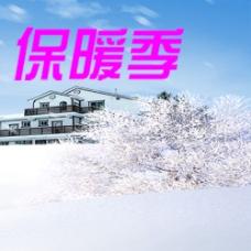 冬季是你的保暖季素材模板