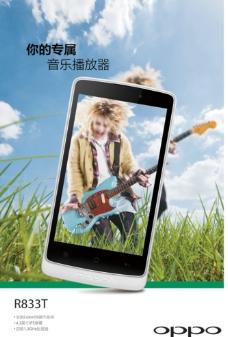 R833T手机图片