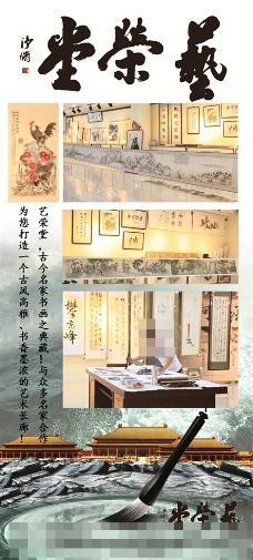 中国风书画