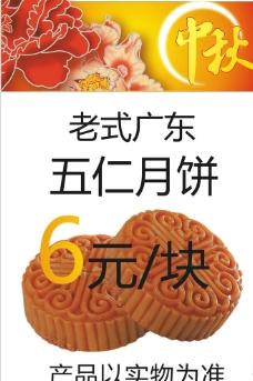 中秋月饼宣传图片