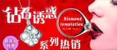钻石诱惑系列图片