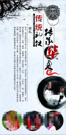 中国风文化传承