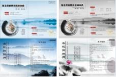 中国风单页画册