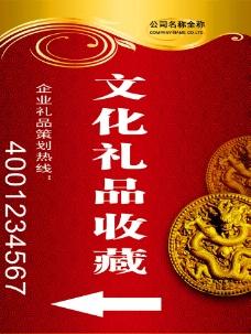 红色文化礼品收藏公司宣传灯箱模板设计