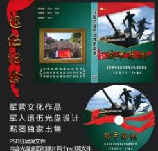 军人退伍纪念光盘图片
