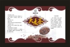 大麦茶包装图片