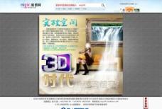 3D立体画广告 分层图片