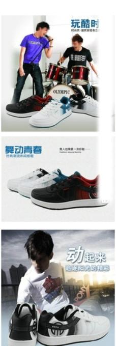 鞋子内页模板图片