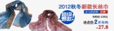 丝巾海报图片