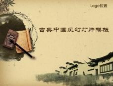 古典房檐中国风ppt模板