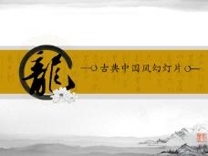 龙字古典中国风幻灯片模板