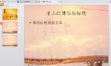 中国近代史PPT
