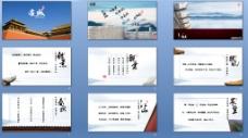 古城中国风PPT模板