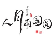 人月两团圆 中秋节素图片