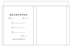 道路交通事故档案袋图片