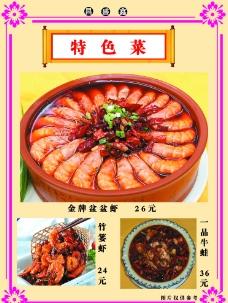 菜单 菜谱  PSD图片