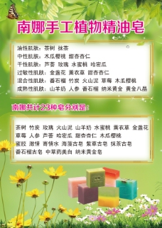 南娜手工植物精油皂