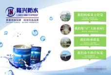 防水材料广告设计