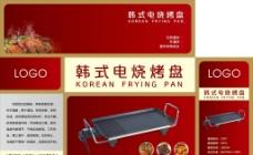 韩式电烤盘图片