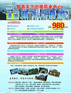 智游天下中国国旅港澳图片