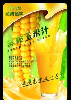玉米汁海报图片