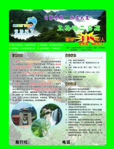 木札岭两日游宣传单图片