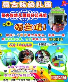 蒙古族幼儿园图片