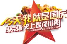 国庆字体图片