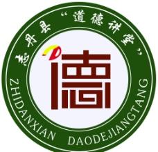 志丹县道德讲堂标志图片