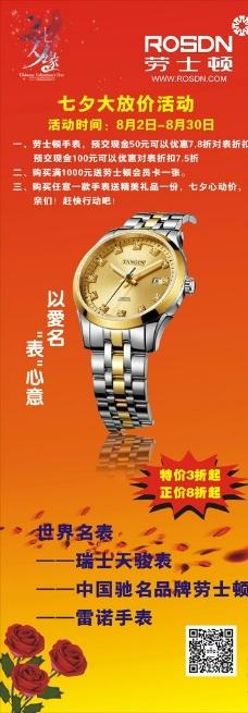 七夕手表海报图片