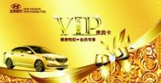 北京现代VIP金卡图片