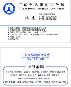 律师名片图片